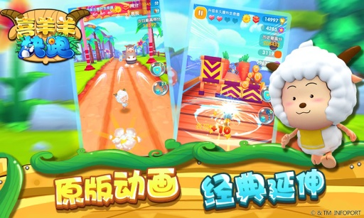 玩冒險App|喜羊羊快跑免費|APP試玩