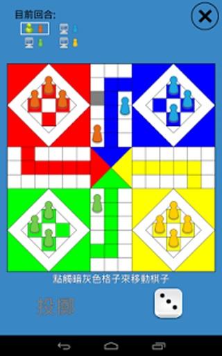 飛行棋截图1