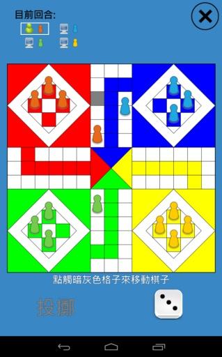 飛行棋截图3