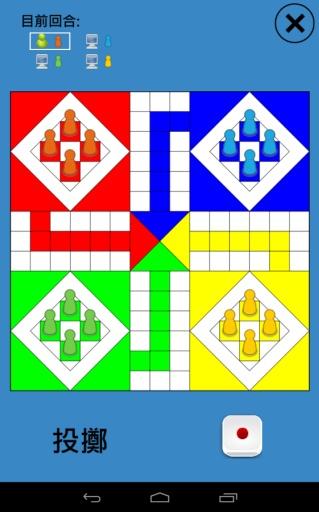 飛行棋截图4