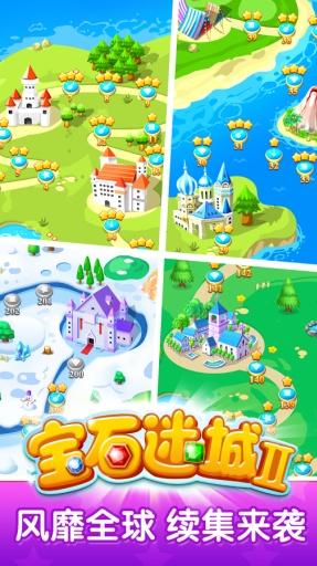 宝石迷城2