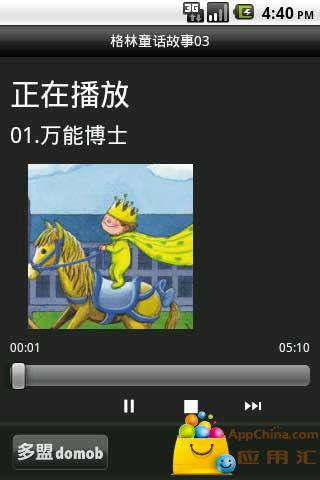 格林童话03 媒體與影片 App-愛順發玩APP