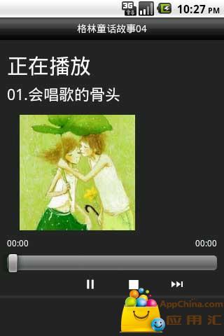 格林童话04 媒體與影片 App-愛順發玩APP