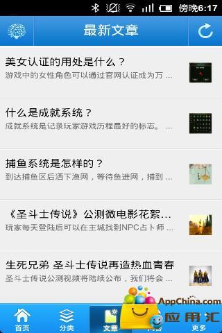 圣斗士传说百科 書籍 App-癮科技App