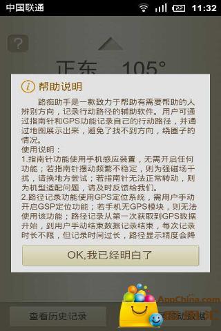 路痴助手 生活 App-癮科技App