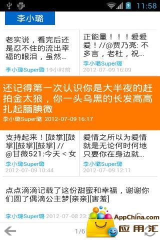 微博娱乐名人榜 社交 App-愛順發玩APP