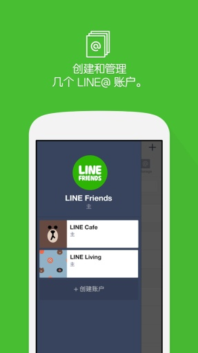 LINE@截图2