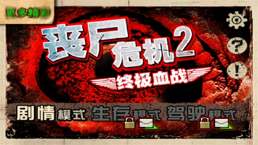 丧尸危机2终极血战截图1
