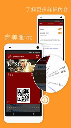 Pass2U钱包 - Passbook电子票券会员卡