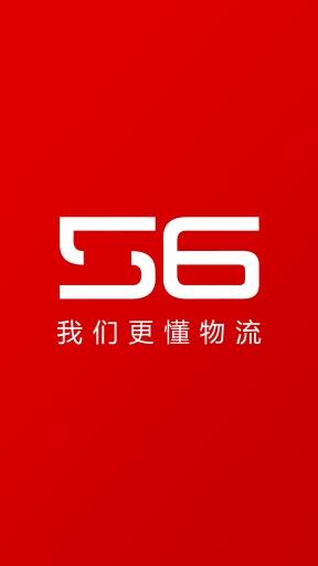 56物流平台