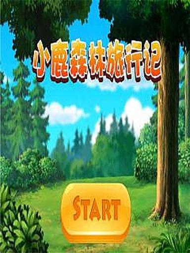 小鹿森林旅行记