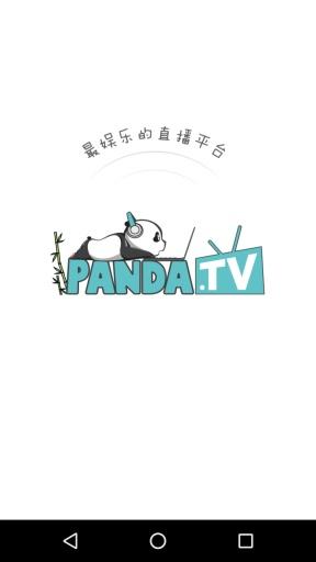 熊猫直播截图3