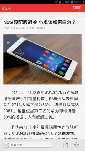 中国电子报截图1
