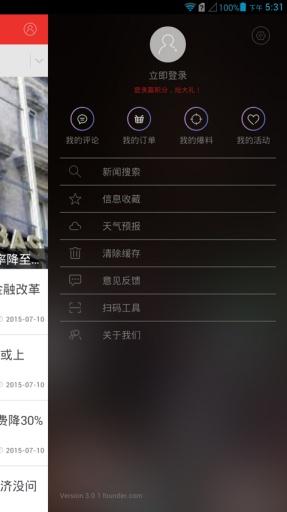 中国电子报截图2