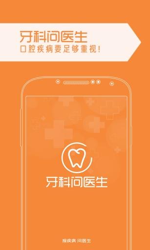 牙科问医生-预约洗牙种牙拔牙补牙