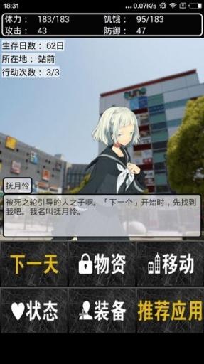 东京僵尸幸存者截图1