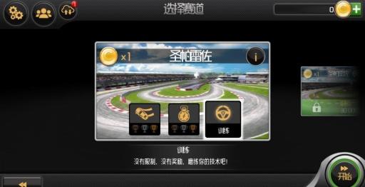 CarX漂移赛车截图1