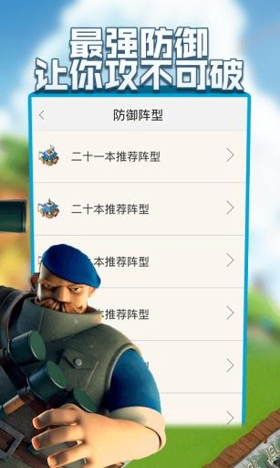 海岛奇兵玩吧攻略|玩工具App免費|玩APPs