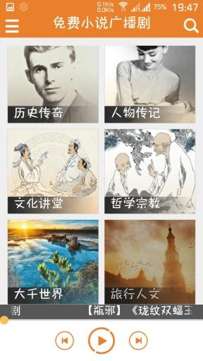 免费小说广播剧截图2