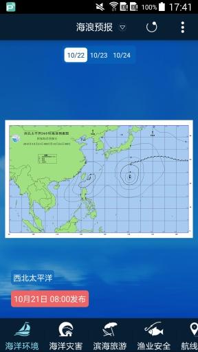 海洋预报台
