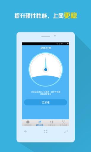 3G/4G手机信号增强放大器截图0