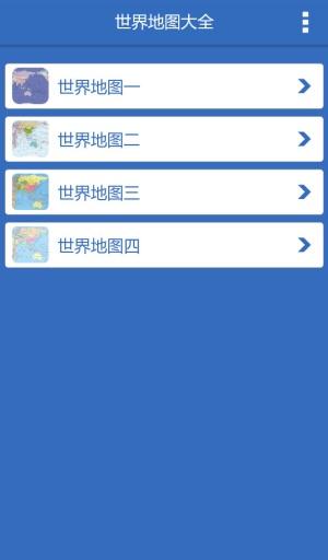 世界地图大全