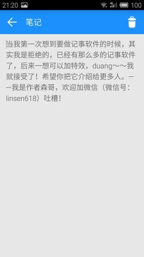 Duang-记事本截图3