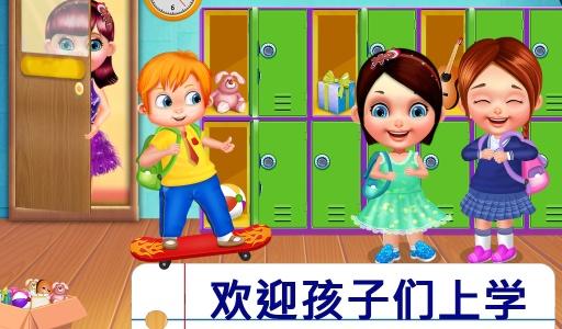 儿童学校游戏的孩子