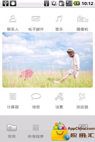 YOO主题-清新之夏