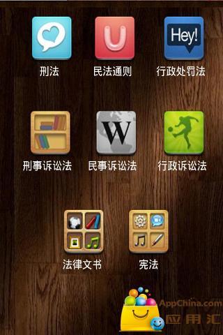 玩書籍App|中国法律免費|APP試玩