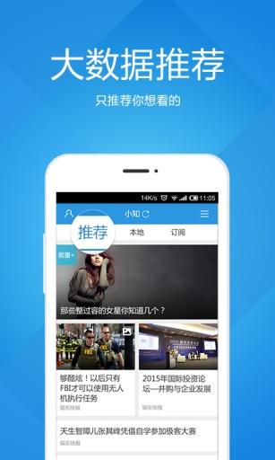 小知-智能推荐今日头条新闻资讯平台,每日阅读一点热门资讯