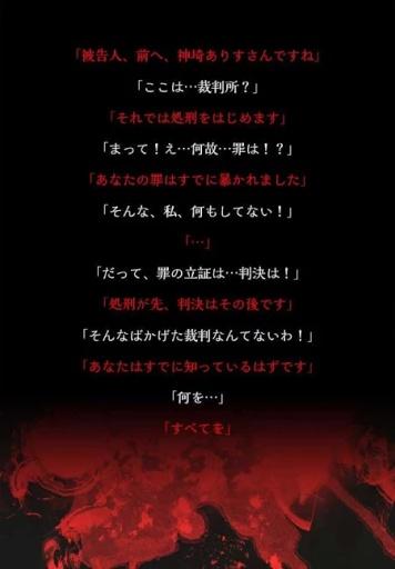 爱丽丝的精神裁判 日文版截图0