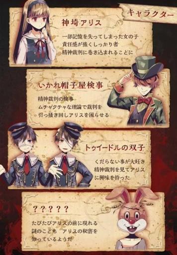 爱丽丝的精神裁判 日文版截图3