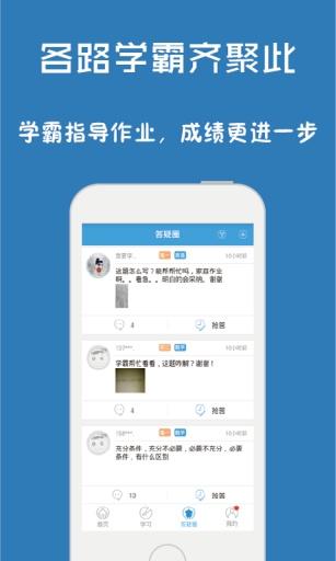 问酷初中语文截图1