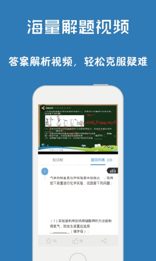问酷初中语文截图3