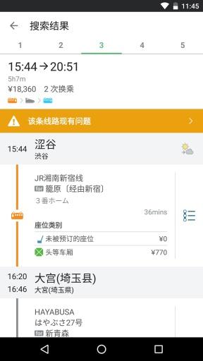 日本旅游 NAVITIME - 交通指南截图0
