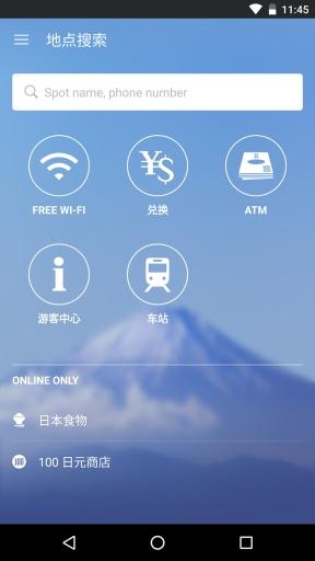 日本旅游 NAVITIME - 交通指南截图4