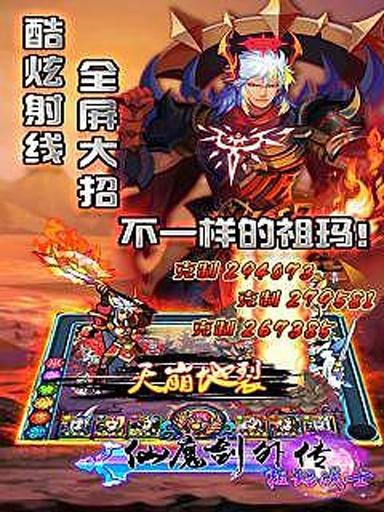 仙魔剑外传-祖玛战士截图3