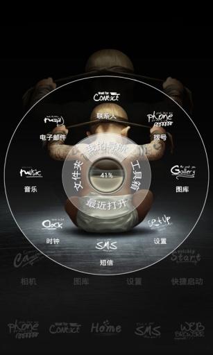 为爱而战-宝软3D主题截图3