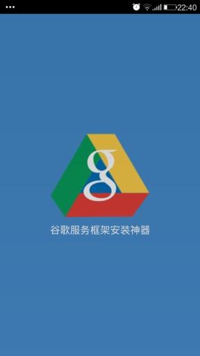 谷歌服務框架安裝神器