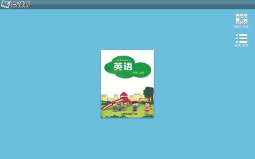 深圳小学英语二年级上册