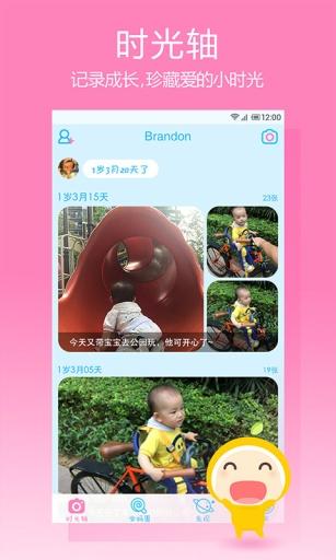 玩免費生活APP|下載美柚育儿-记录宝宝成长每一天 app不用錢|硬是要APP