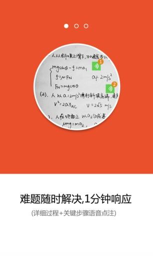 辅导团-最好用的中小学作业辅导应用截图2