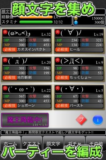 颜文字RPG截图4