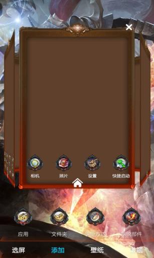 自由之战-宝软3D主题
