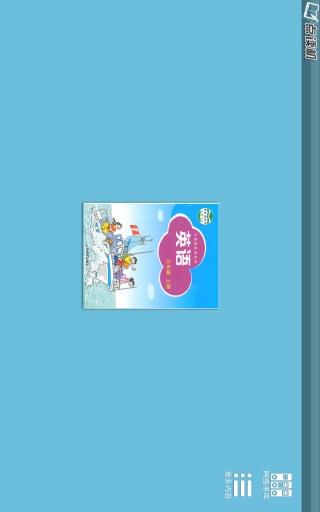 深圳小学英语三年级上册