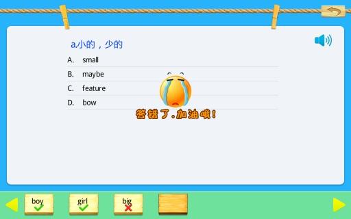 深圳小学英语三年级下册截图3