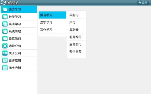 深圳小学英语三年级下册截图4