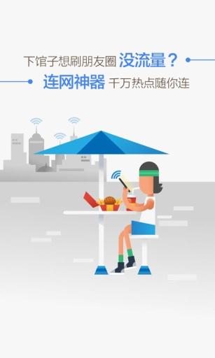 WiFi 连网神器-零流量看花千骨