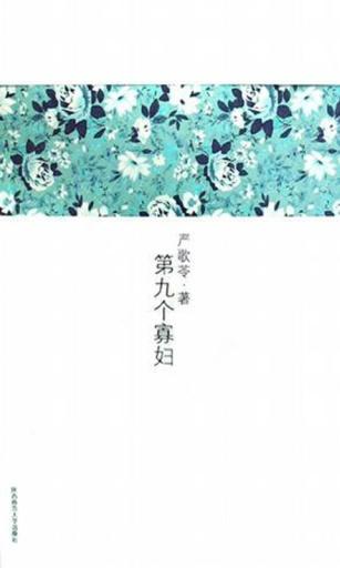 严歌苓作品集:第九个寡妇